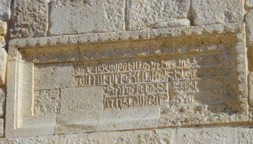 достопримечательности Кызкалеси крепость девичья древняя надпись