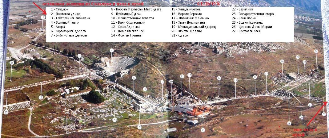 карта план Эфес