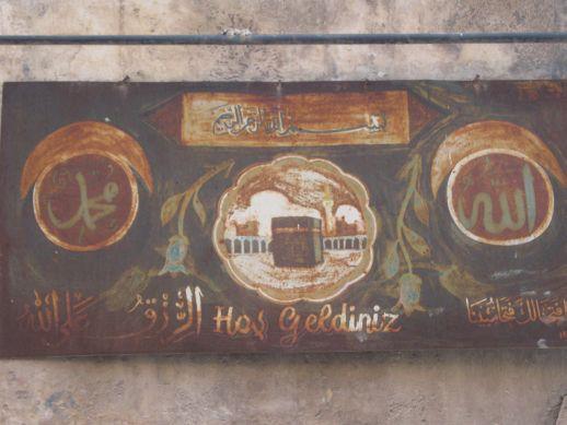 Шанлыурфа Турция Урфа