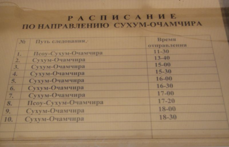 расписание автобусов сухум очамчира