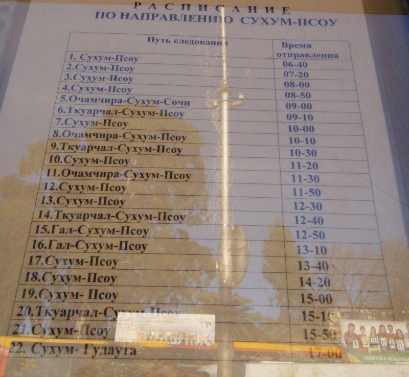 расписание автобусов сухум Псой Новый Афон Гудаута Гагра