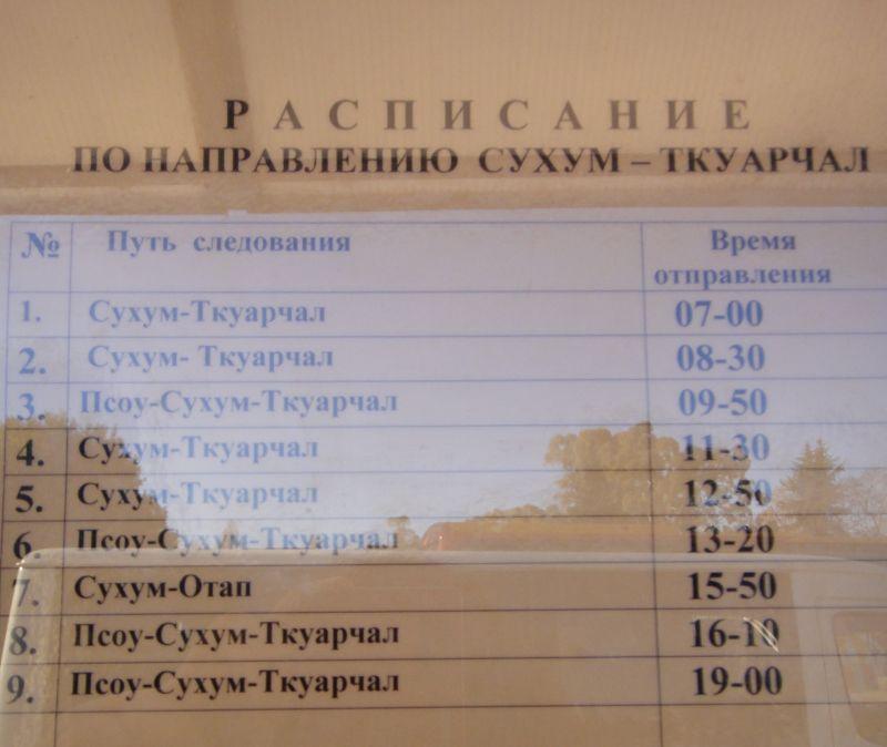 расписание автобусов сухум ткуарчал