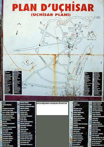 Карта Учхисара Каппадокия