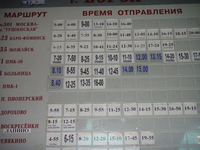 Верея расписание автобусов